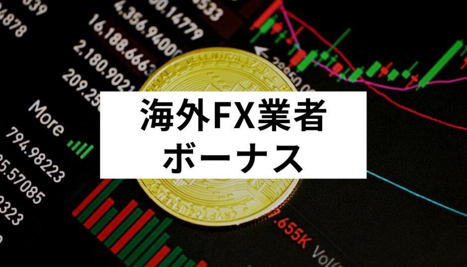 海外FX業者 ボーナス