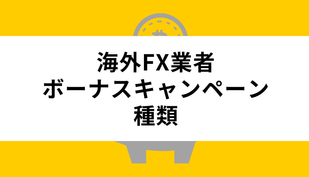 海外FX業者のボーナスキャンペーンの種類