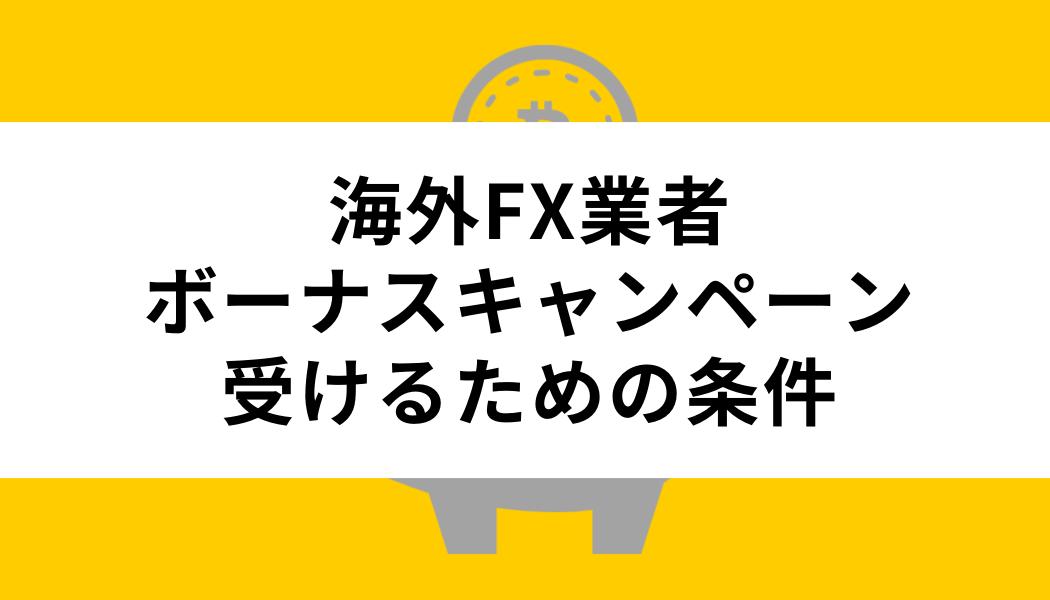 海外FX業者のボーナスキャンペーンを受けるための条件