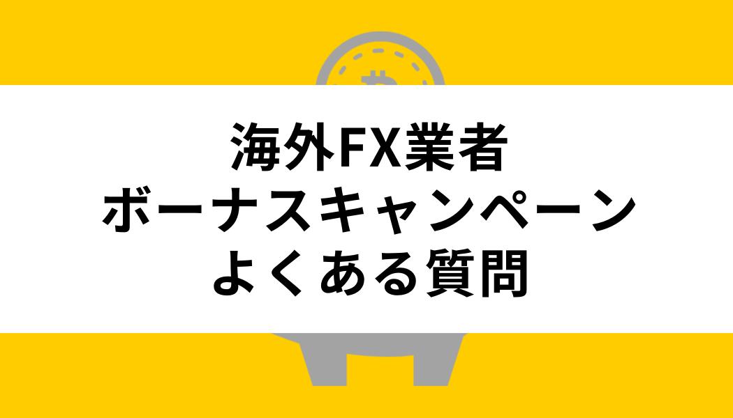 海外FX業者ボーナスキャンペーンのよくある質問