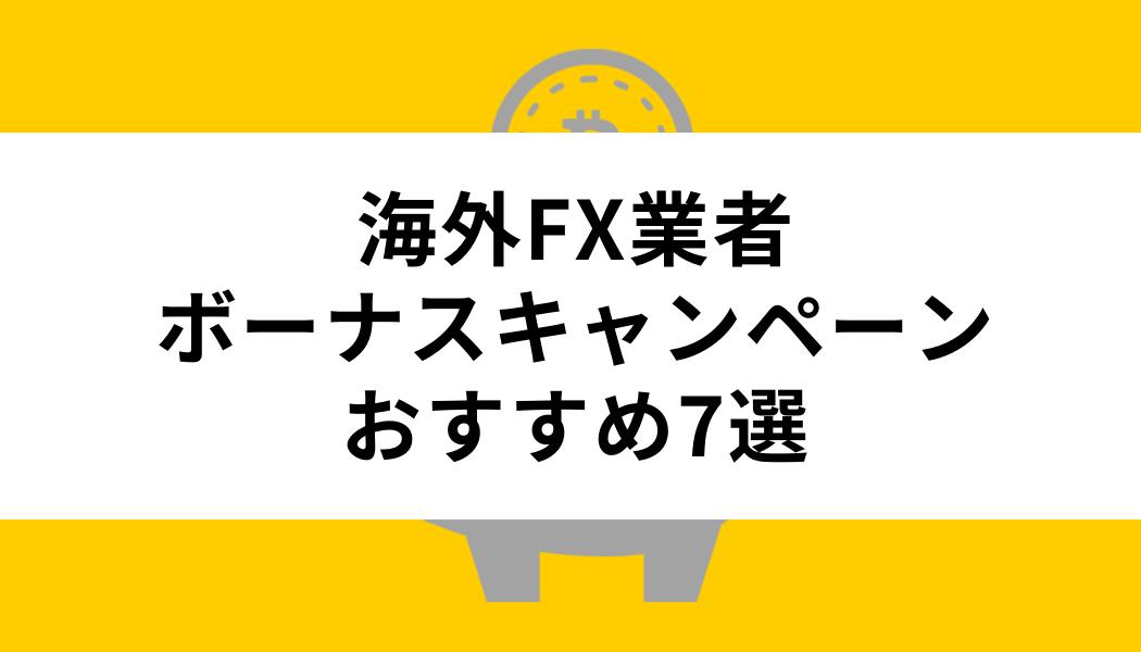 おすすめ海外FX取引所のボーナスキャンペーン