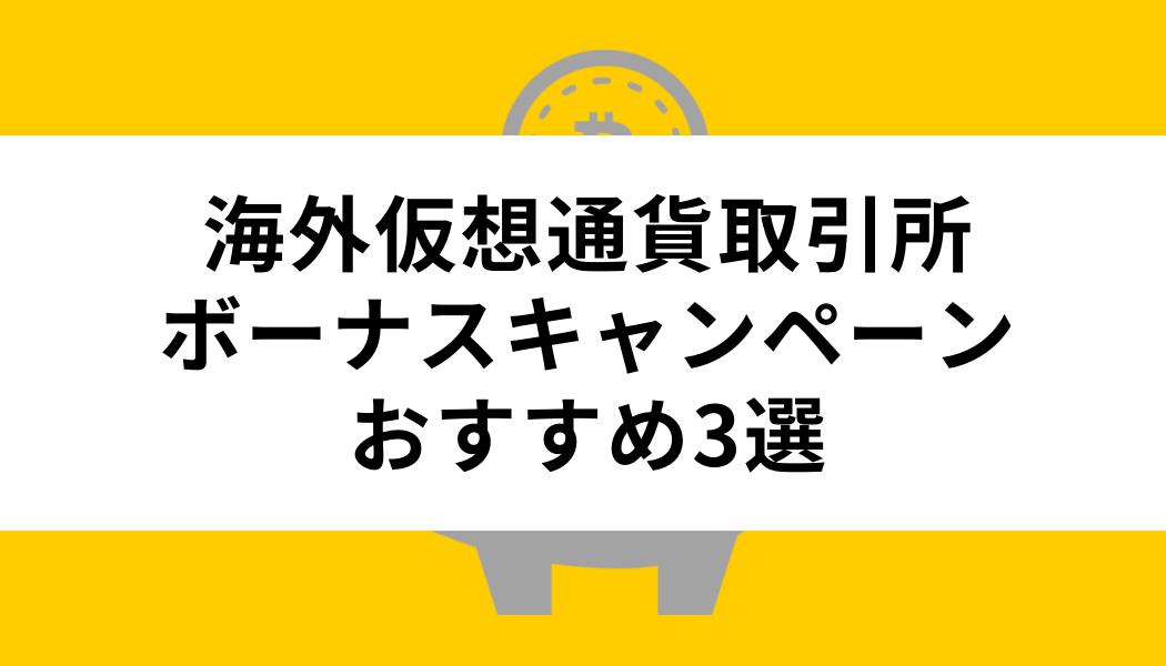 おすすめ海外仮想通貨取引所のボーナスキャンペーン