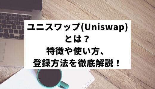 ユニスワップ(Uniswap)とは?特徴や使い方、登録方法を徹底解説!