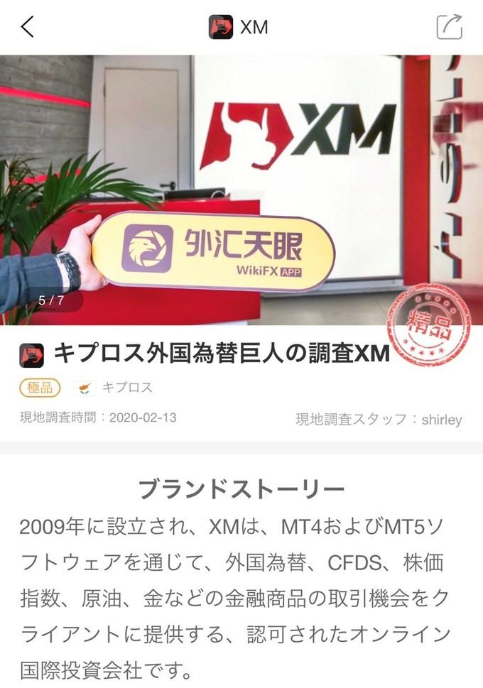 WikiFX現地調査