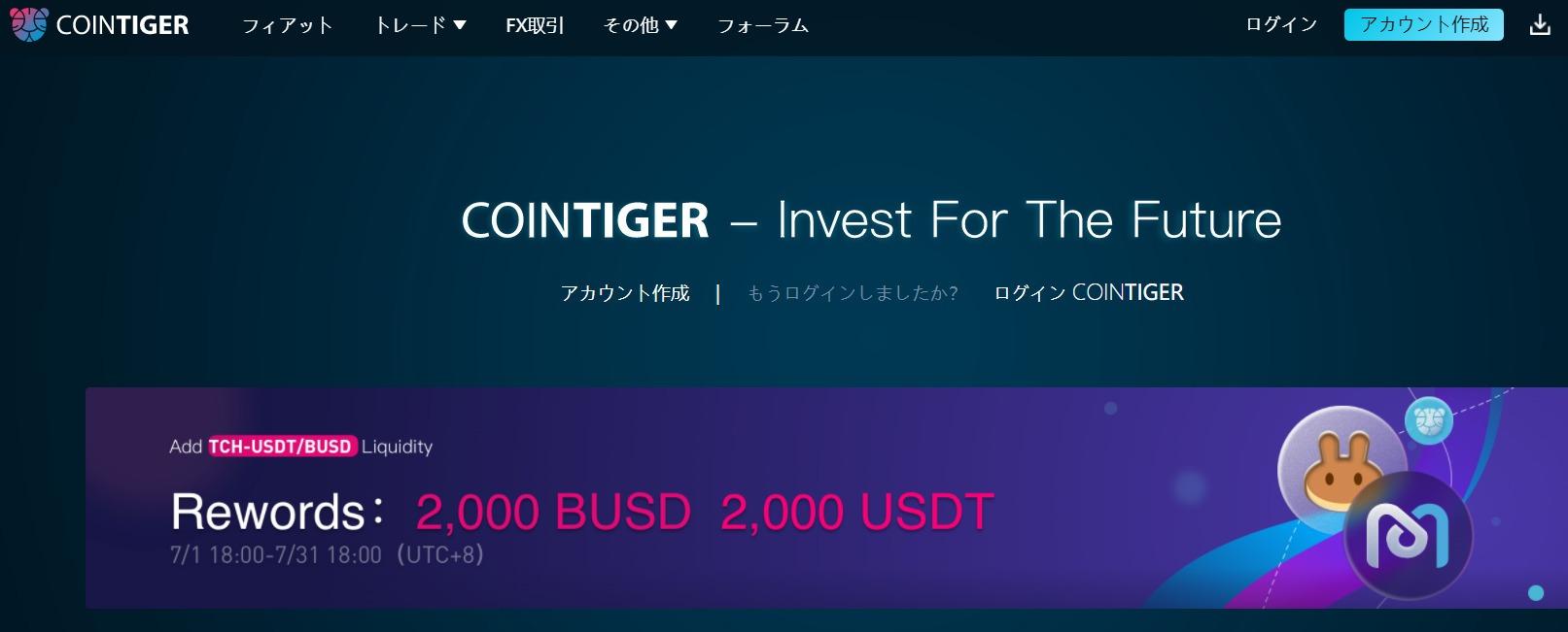 CoinTiger 日本人_公式サイト