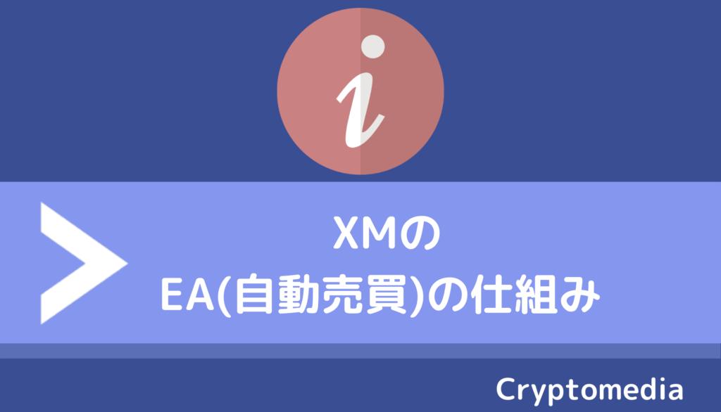 xm_EA仕組み