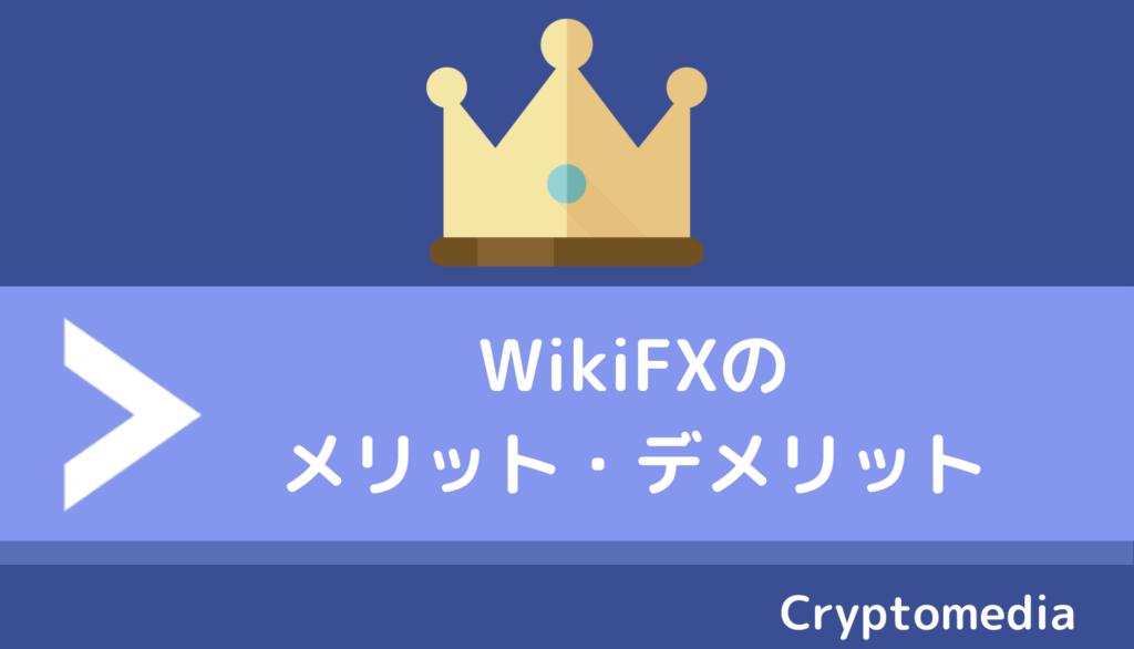 WikiFX_メリット_デメリット