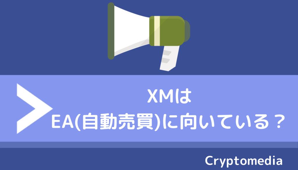 XM_EA_理由