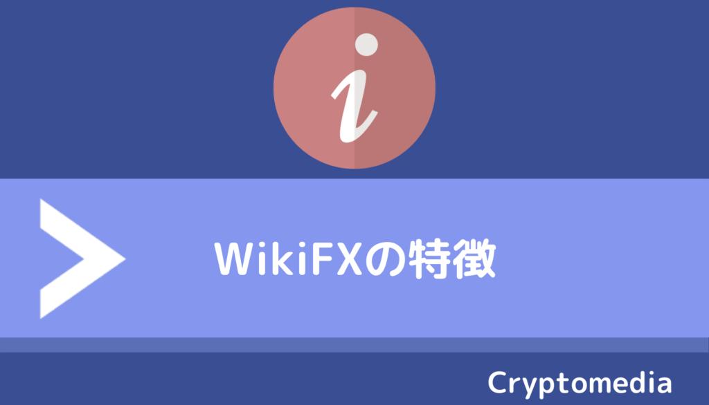 WikiFX_特徴