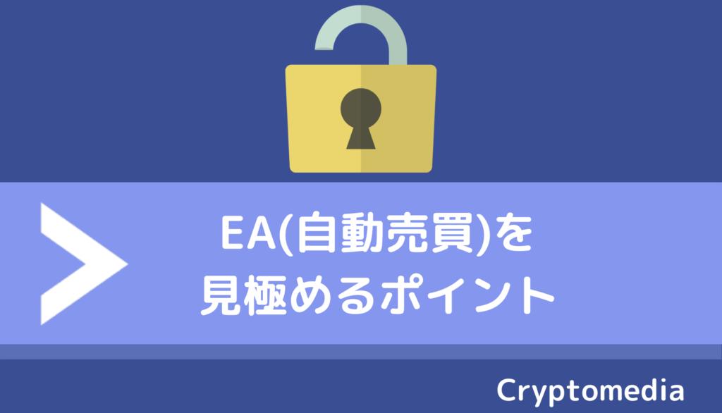 XM_EA_ポイント