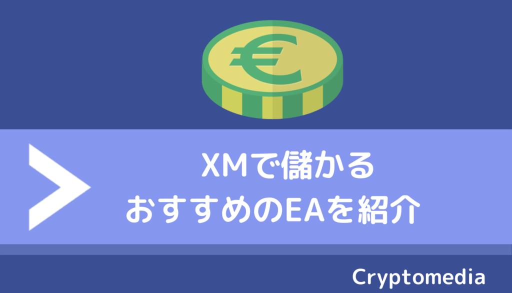 XM_EA_おすすめ紹介