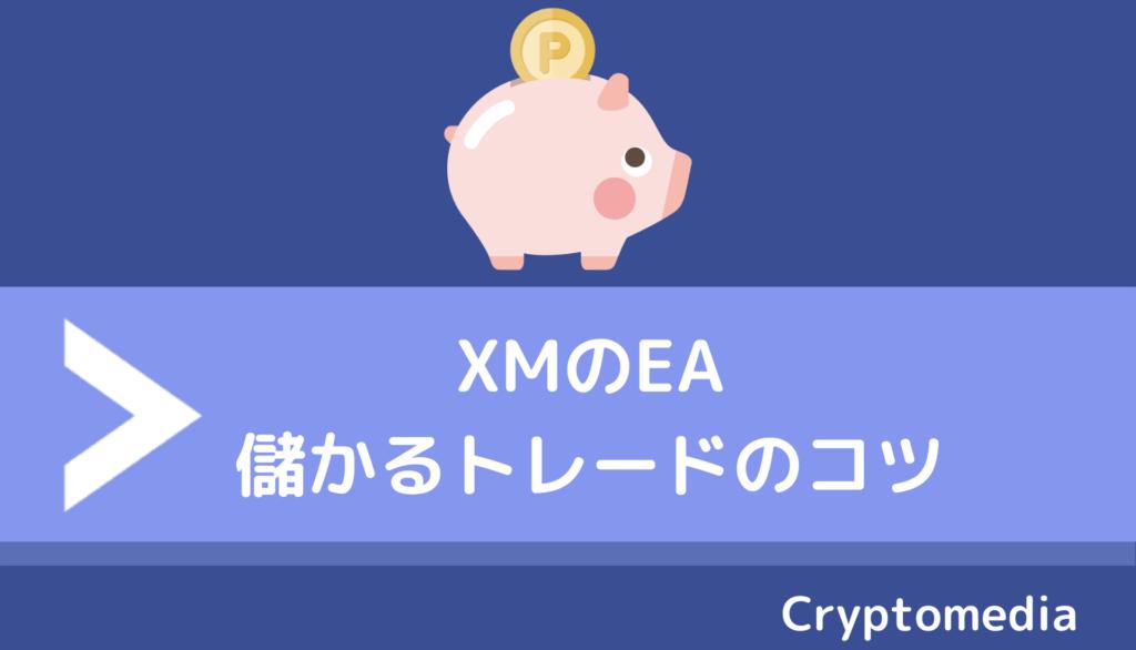 XM_EA_トレードのコツ