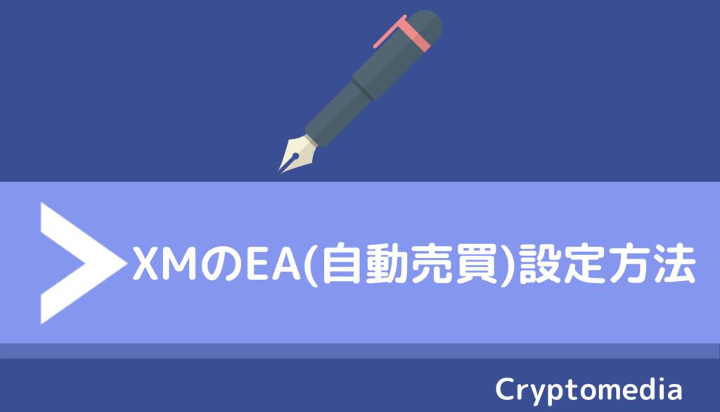 XM_EA_設定