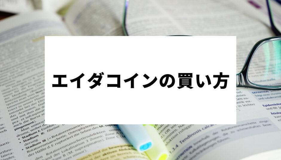 エイダコイン_サムネ