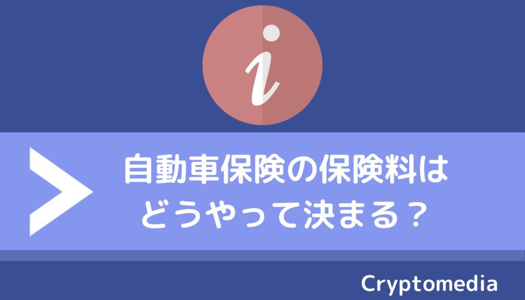 自動車保険_保険料