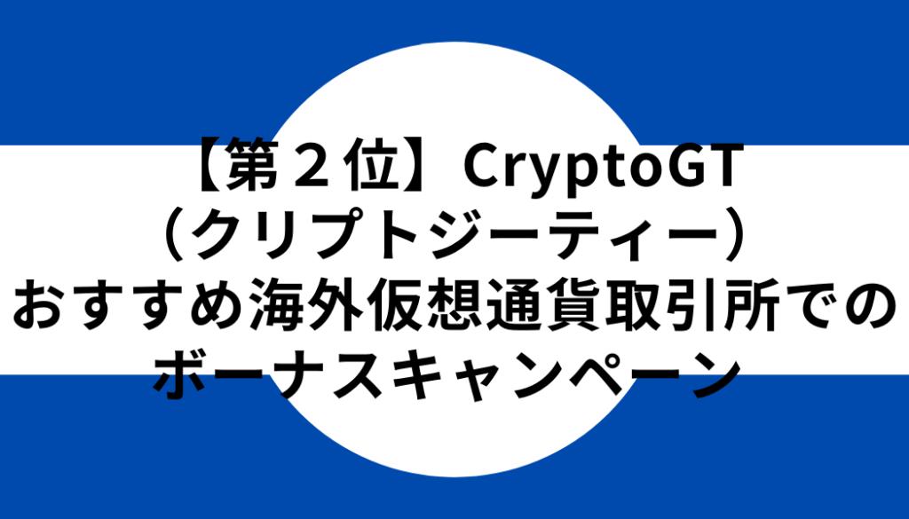 【第2位】おすすめ海外仮想通貨取引所でのボーナスキャンペーン:CryptoGT(クリプトジーティー)