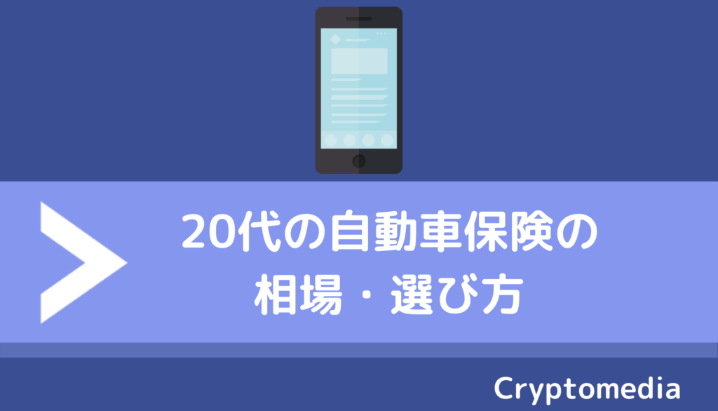 自動車保険_相場