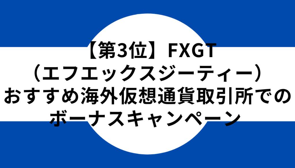 【第3位】おすすめ海外仮想通貨取引所でのボーナスキャンペーン:FXGT(エフエックスジーティー)
