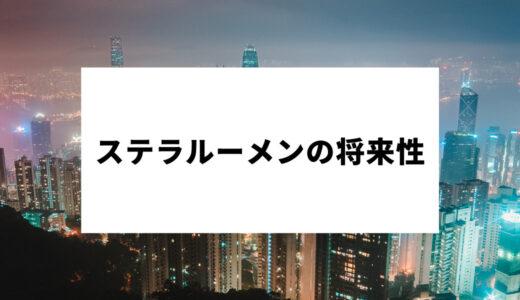 ステラルーメン_サムネ