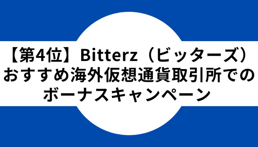 【第4位】おすすめ海外仮想通貨取引所でのボーナスキャンペーン:Bitterz(ビッターズ)