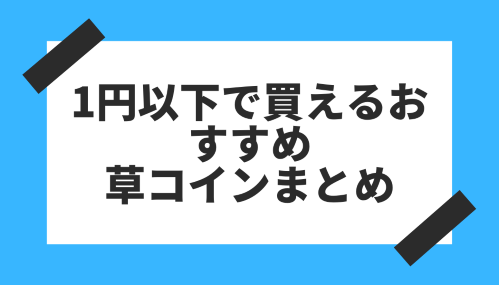 草コイン_一円以下