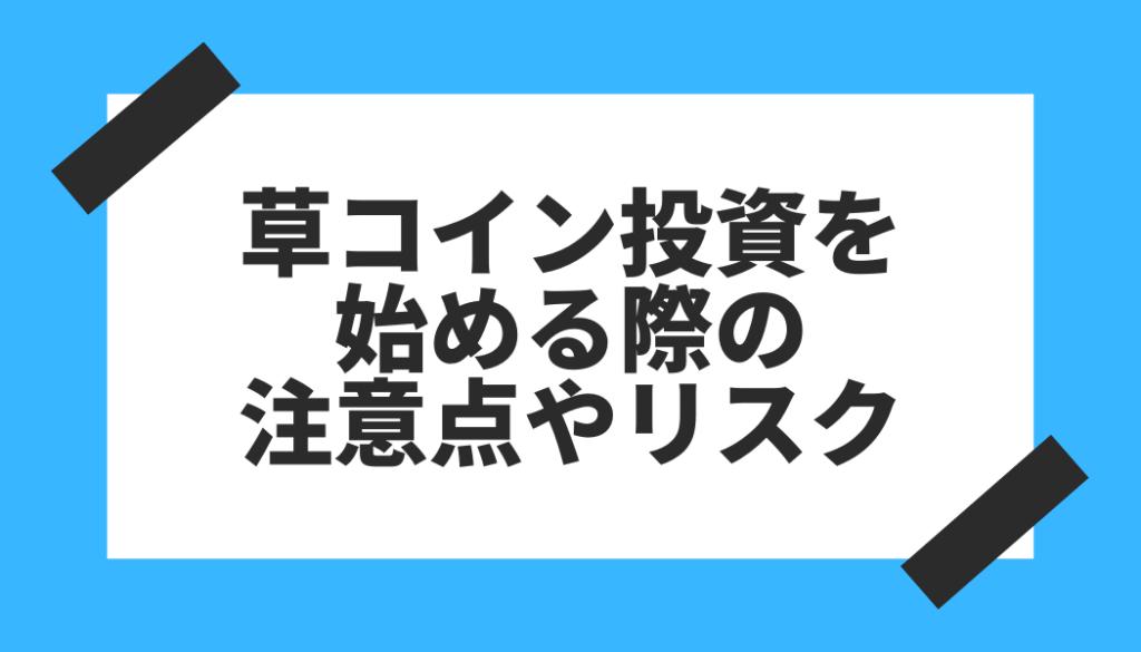 草コイン_リスク
