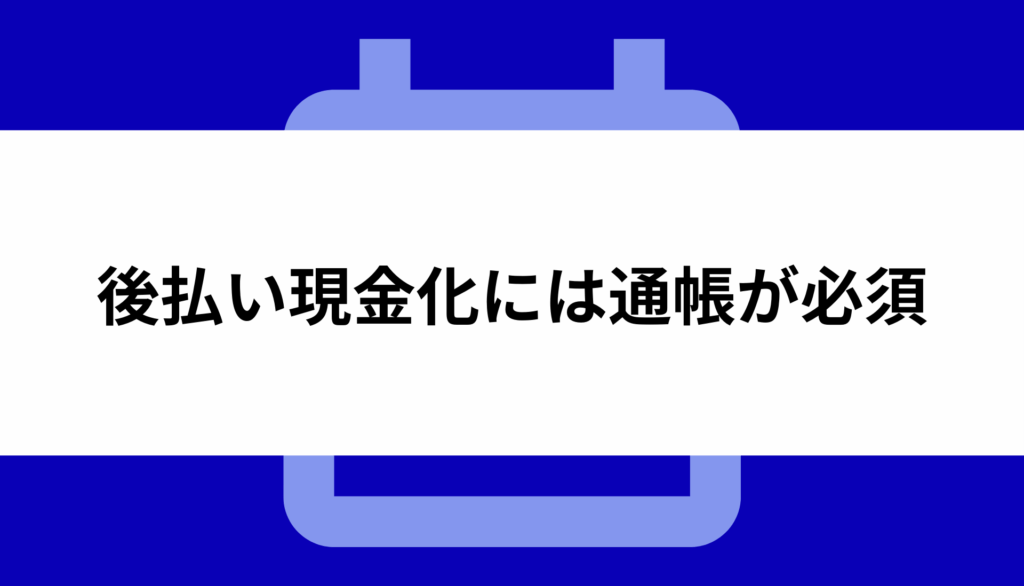 後払い現金化_通帳