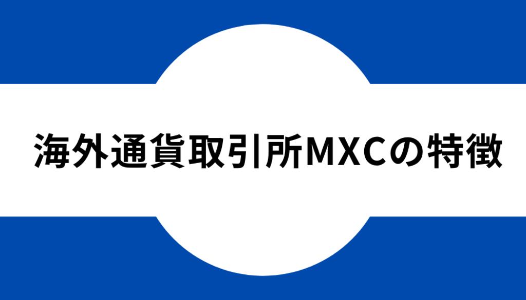 海外通貨取引所MEXC(MXC)の特徴