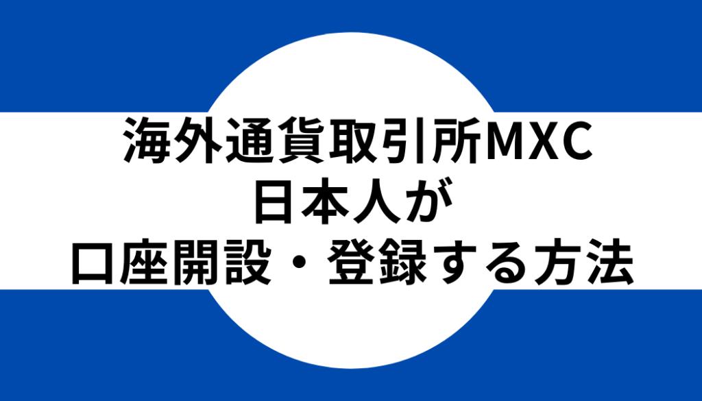 海外通貨取引所MEXC(MXC)に日本人が口座開設・登録する方法