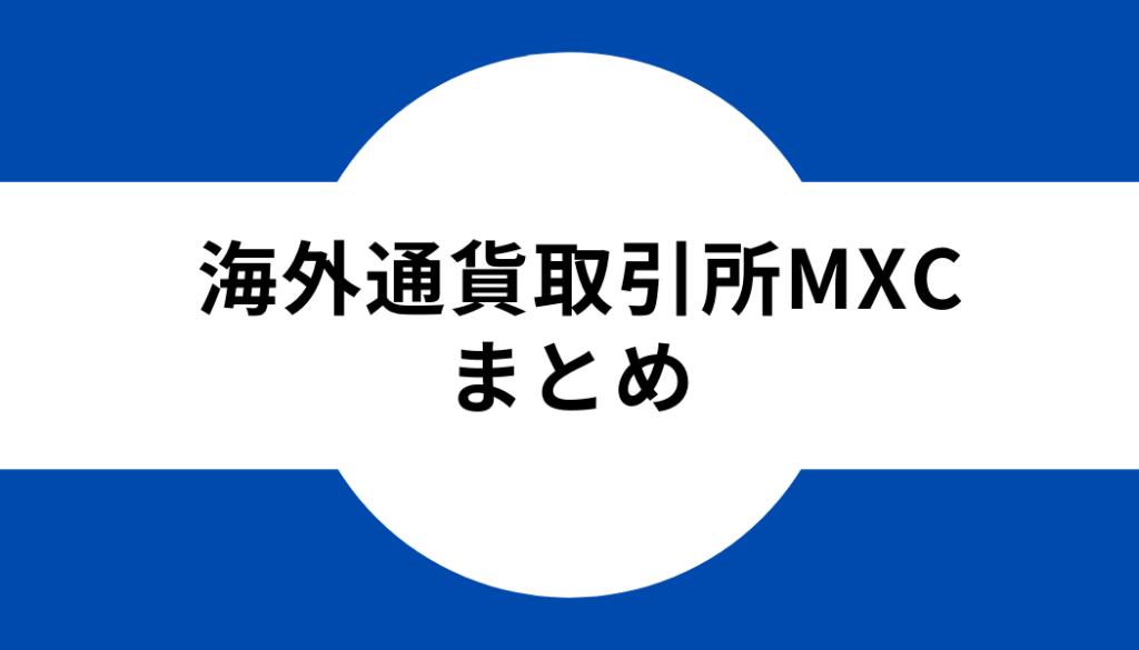 海外通貨取引所MEXC(MXC)まとめ