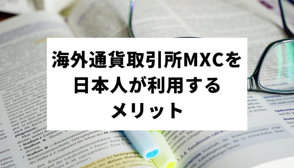 海外通貨取引所MXC(エムエックスシー)を日本人が利用するメリットとは?日本人におすすめポイントから注意点・口座開設方法まで徹底解説