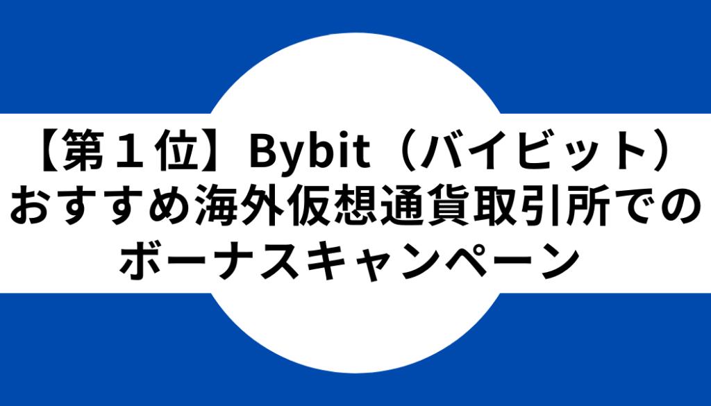 【第1位】おすすめ海外仮想通貨取引所でのボーナスキャンペーン:Bybit(バイビット)