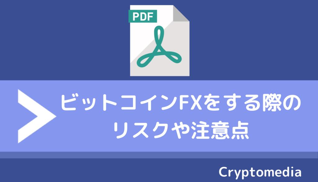 ビットコインFX_リスク