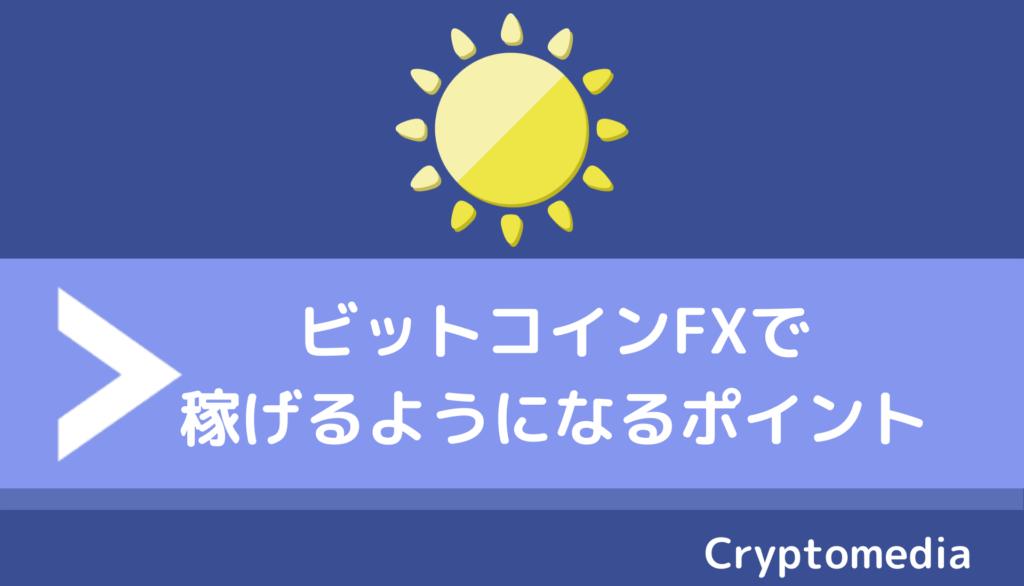 ビットコインfx_稼げる