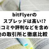 bitFlyer (ビットフライヤー) のスプレッドは高い!?口コミや評判などを含めて他の取引所と徹底比較!
