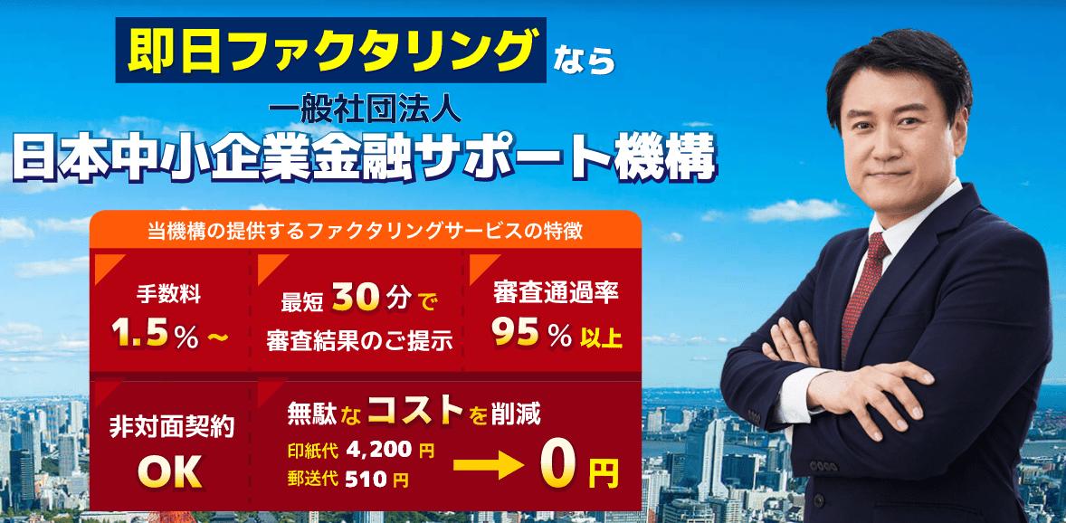 ファクタリング 評判_日本中小企業金融サポート機構の公式ホームページに関するイメージ画像