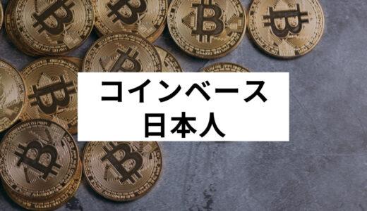 日本人がコインベース(Coinbase)で取引する方法やメリット・デメリットを解説!