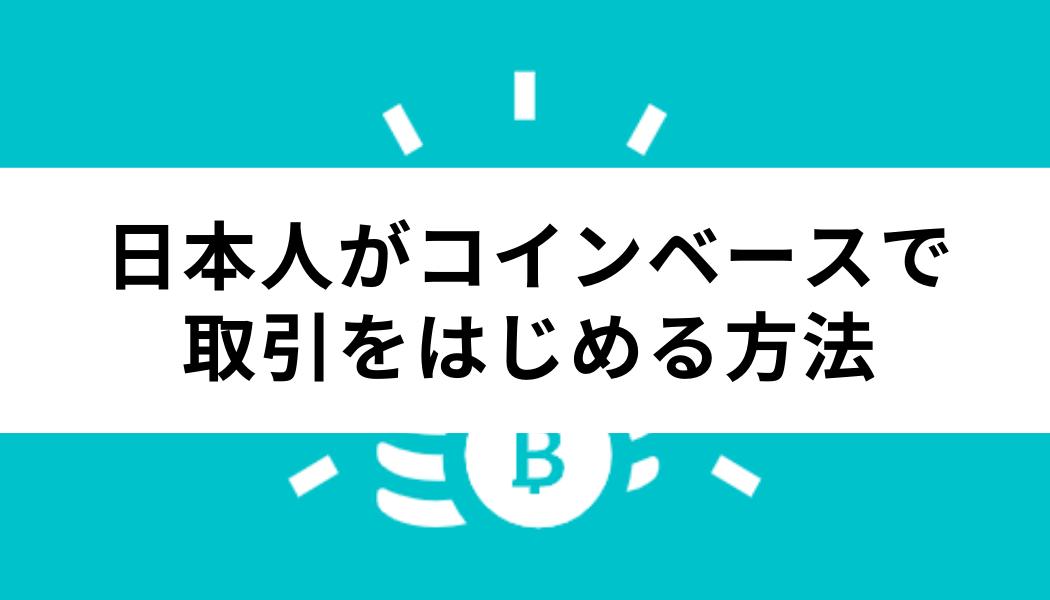 日本人がコインベースで取引をはじめる方法