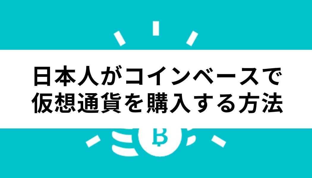 日本人がコインベースで仮想通貨を購入する方法