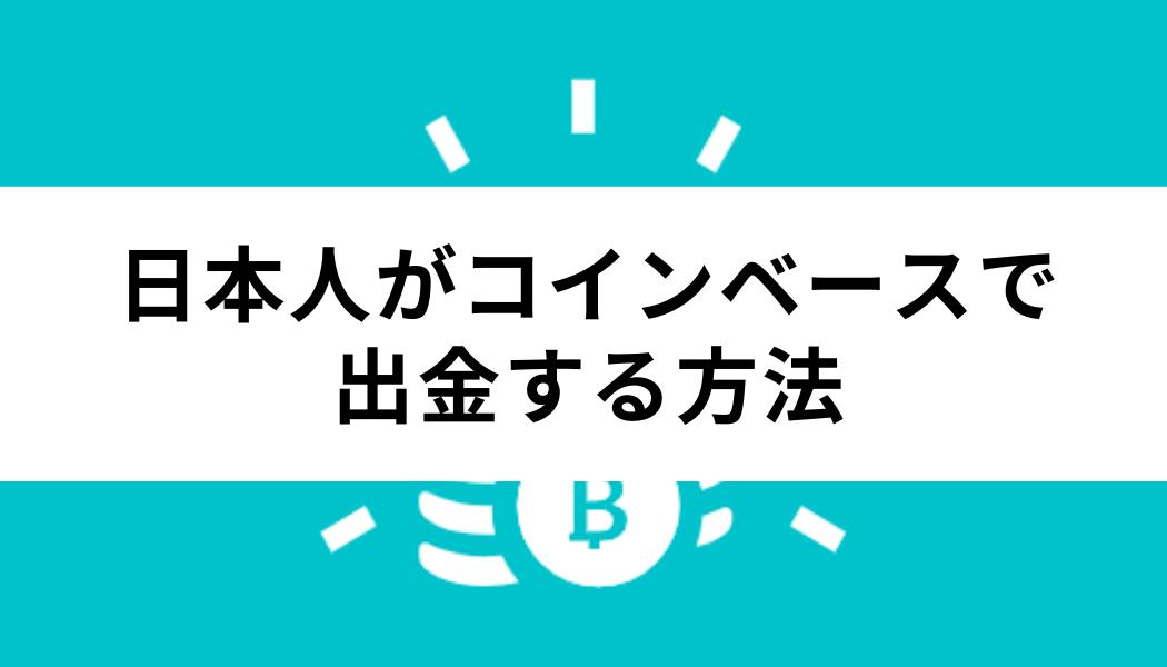 日本人がコインベースで稼いだお金を出金する方法