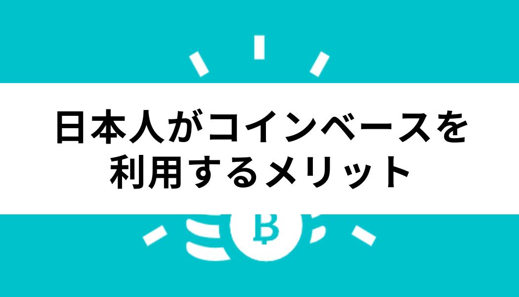 日本人がコインベースを利用するメリット