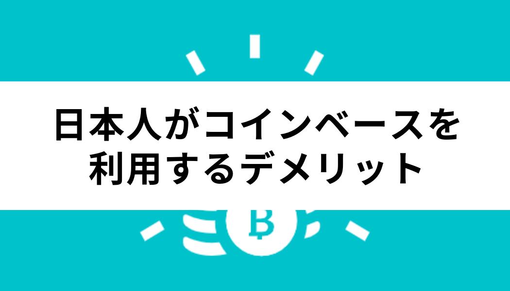 日本人がコインベースを利用するデメリット