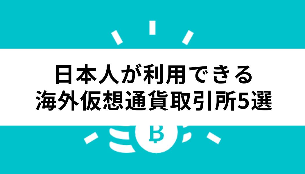 日本人でも安心して利用できるおすすめの海外仮想通貨取引所5選