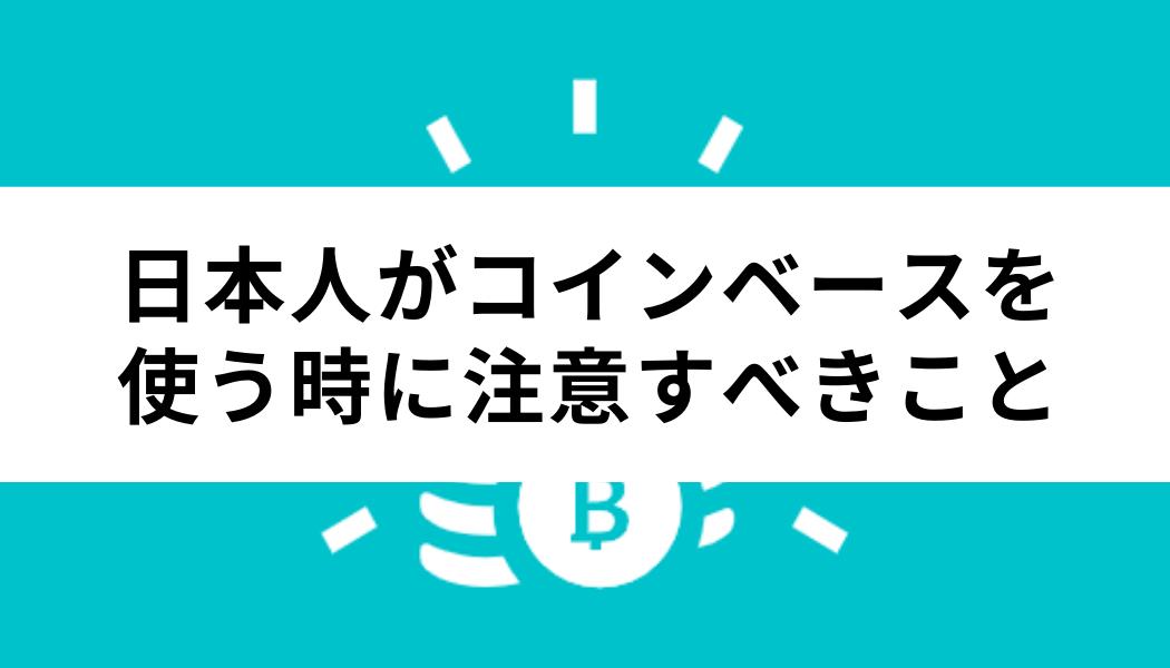 日本人がコインベースを使う時に注意すべきこと