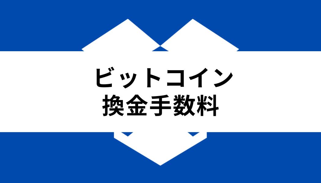ビットコイン 換金_手数料
