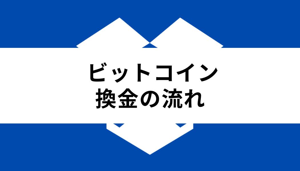 ビットコイン 換金_流れ