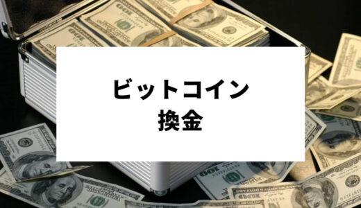 ビットコイン 換金_アイキャッチ