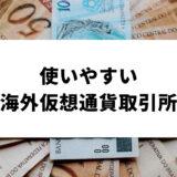 海外仮想通貨取引所 使いやすさ_アイキャッチ