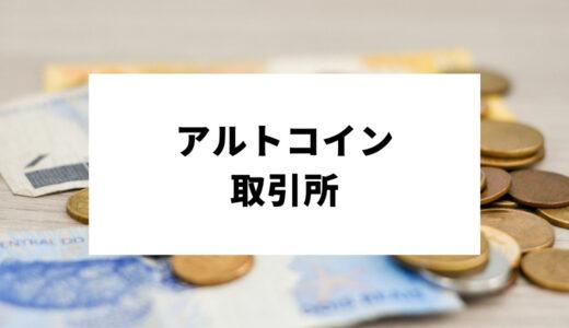 アルトコインのおすすめ取引所ランキングBest5!取扱通貨や手数料など徹底比較!