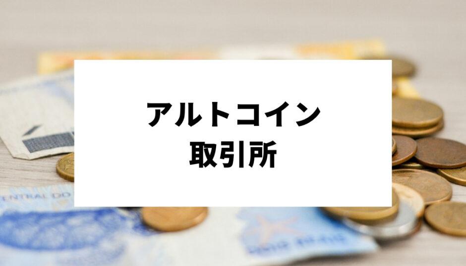 アルトコイン 取引所_アイキャッチ
